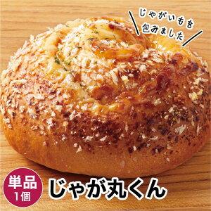 じゃが丸くん 1個 冷凍パン
