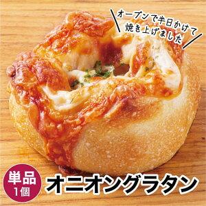 オニオングラタン 1個 冷凍パン