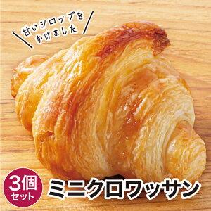 ミニクロワッサン 3個 冷凍パン
