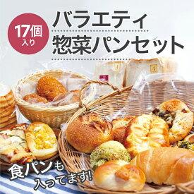 調理パン、総菜パン、フランス・ハードパン 詰め合わせ セット 17個の訳あり冷凍パン 送料無料 ギフト ロスパン 福袋