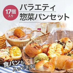 調理パン、総菜パン、フランス・ハードパン 詰め合わせ セット 17個の訳あり冷凍パン 送料無料 ギフト ロスパン