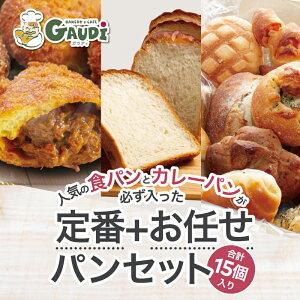 食パン2種+カレーパン2個+ランダム11個の詰め合わせ冷凍パンセット 送料無料 ギフト