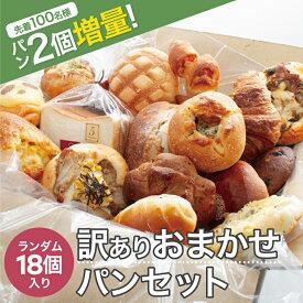 【2個おまけ】訳ありパン 詰め合わせ セット 80サイズ18個の冷凍 送料無料 ギフト