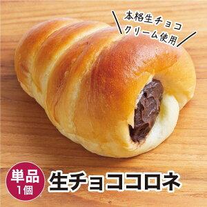生チョココロネ 1個 冷凍パン