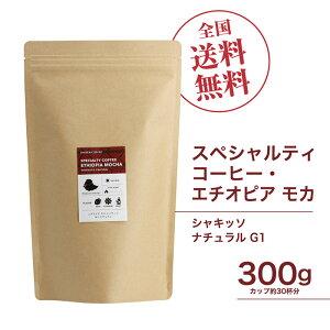 珈琲豆[300g]エチオピア モカ シャキッソ ナチュラル G1 スペシャルティ コーヒー豆 自家焙煎 ギフト 送料無料