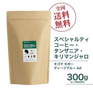 珈琲豆[300g] タンザニア・キリマンジャロ キゴマ キボー ディープブルー AA スペシャルティコーヒー豆 自家焙煎 ギフト 送料無料