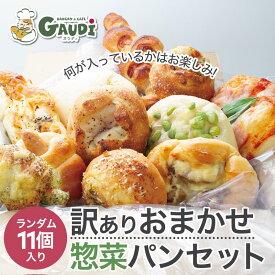 調理パン、総菜パン、フランス・ハードパン 詰め合わせ セット 11個の訳あり冷凍パン 送料無料 ギフト ロスパン 福袋