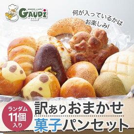 菓子パン 詰め合わせ セット 11個の訳ありパン 送料無料 ギフト ロスパン 福袋