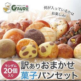 菓子パン 詰め合わせ セット 20個の訳ありパン 送料無料 ギフト ロスパン 福袋