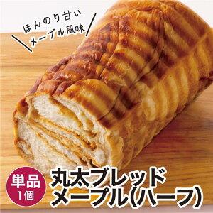 丸太ブレッド メープル (ハーフ) 冷凍パン