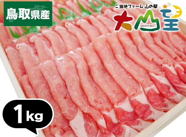 送料無料 ロース スライス 1kg 豚ロース 鳥取県産 ブランド豚 とっトン ロース 豚 豚肉 ぶた肉 しゃぶしゃぶ