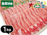 鳥取県産ブランド豚【とっトン】ローススライス1kg豚ロースロース豚ローススライスブランド豚肉お肉お中元中元御中元ギフト