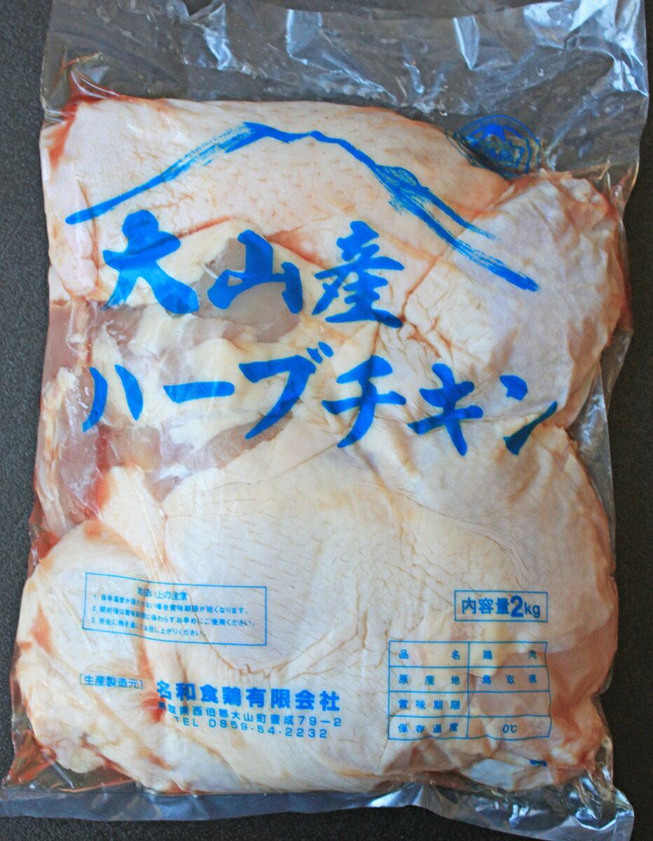送料無料 訳あり 業務用 とり肉 モモ肉 2kg 大山産 ハーブチキン 国産 鶏肉 とり肉 鳥肉 肉 チキン 鳥肉 鶏肉 特価