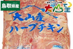 送料無料 大山産 ハーブチキン せせり 2kg 国産 鶏肉 とり肉 鳥肉 肉 チキン食品 業務用 お取り寄せグルメ BBQ バーベキュー アウトドア キャンプ