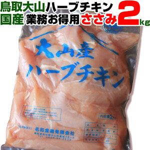 ★送料無料 業務用 鳥肉 鶏肉 特価 大山産 ハーブチキン ササミ 2kg 国産 とり肉 肉 チキン BBQ バーベキュー アウトドア キャンプ ささみ ささ身 とりわさ 食品