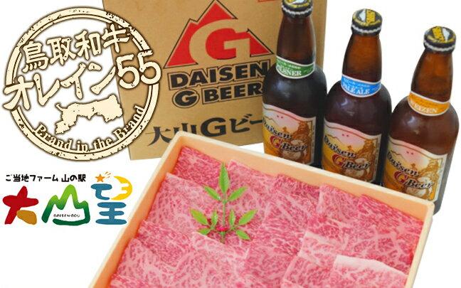 送料無料 鳥取 和牛 オレイン55 地ビール ギフト 大山満喫セット 鳥取和牛 焼肉用 400g Gビール 3種 a4 a5ランク お肉 焼肉 焼き肉 すき焼き 肉 しゃぶしゃぶ 御祝い 内祝い お歳暮 歳暮