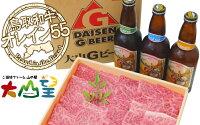 お肉と地ビール鳥取大山満喫セット鳥取和牛オレイン55にGビール黒毛和牛和牛牛a4a5ランクお肉焼肉すき焼き肉しゃぶしゃぶギフトお中元中元