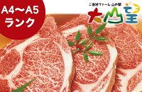 鳥取和牛リブロースステーキ250g×3枚和牛リブロースステーキA5A5ランクステーキ肉和牛リブロース牛内祝お中元中元御中元贈答