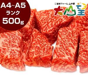 ★送料無料 ステーキ 500g 鳥取和牛 サイコロステーキ 切落し ステーキ肉 和牛 和牛 a4 a5 焼肉 肉 お肉 BBQ バーベキュー アウトドア キャンプ