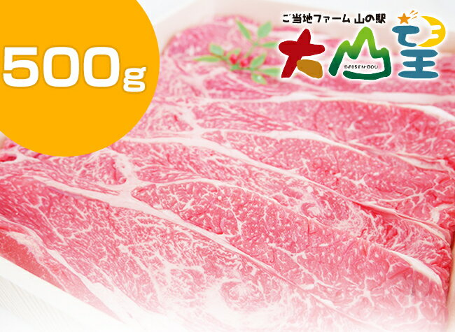 送料無料 すき焼き しゃぶしゃぶ お肉 鳥取和牛 500g ミックス スライス和牛 牛肉 スライス お肉 肉