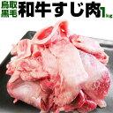 21時開始!ポイント5倍〜最大20倍+キャッシュレス5%★鳥取和牛 和牛すじ すじ肉 1kg スジ肉 牛スジ 牛筋 和牛すじ肉…