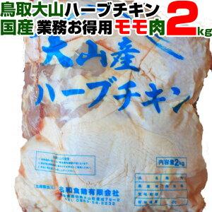 ★送料無料 業務用 とり肉 モモ肉 2kg 大山産 ハーブチキン 国産 鶏肉 とり肉 鳥肉 肉 チキン 鳥肉 鶏肉 特価