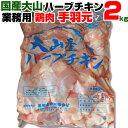 送料無料 在庫処分 食品 業務用 鳥肉 鶏肉 特価 大山産 ハーブチキン 国産 手羽元 2kg とり肉 肉 チキン 国産 とり肉 …