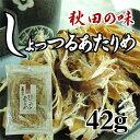 秋田しょっつるあたりめ おつまみ/熱燗に/冷酒に 秋田の味/魚醤