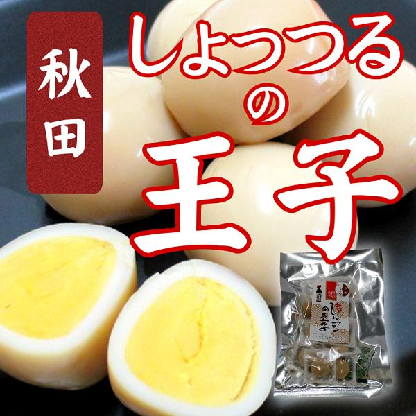 秋田しょっつるの王子/おつまみ/たまご/卵/うずらの玉子/魚醤