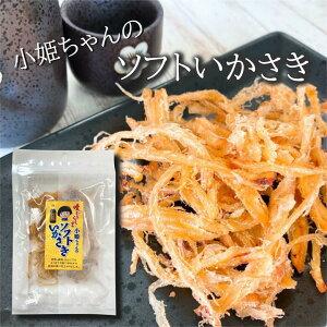 小姫ちゃんのソフトいかさき31g おつまみ 熱燗に 冷酒に 秋田の味