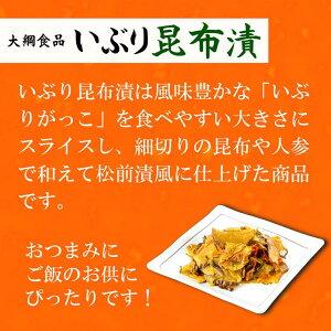 【送料無料】いぶり昆布漬/いぶりがっこ/190g×10パック/燻製/漬物/大根/秋田