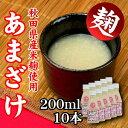 【送料込】あまざけ(プラボトル)200ml×10/甘酒/ノンアルコール/健康/砂糖不使用/無添加/米麹/米糀
