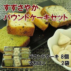 すずさやか大豆パウンドケーキパウンド8個入/マカロン2/お土産/お中元/内祝