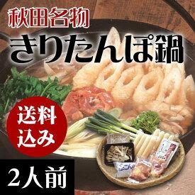 きりたんぽ鍋セット 2人前【送料込】 ご贈答/お歳暮/お取り寄せ/比内地鶏スープ