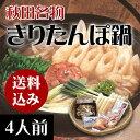 きりたんぽ鍋セット 4人前【送料込】 ご贈答/お歳暮/お取り寄せ/比内地鶏スープ