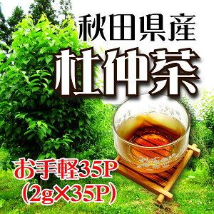 杜仲茶/2g×35パック/ご贈答/お歳暮/お取り寄せ