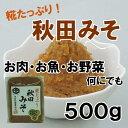 秋田みそ 500g 味噌汁/生野菜に/肉・魚・野菜料理に