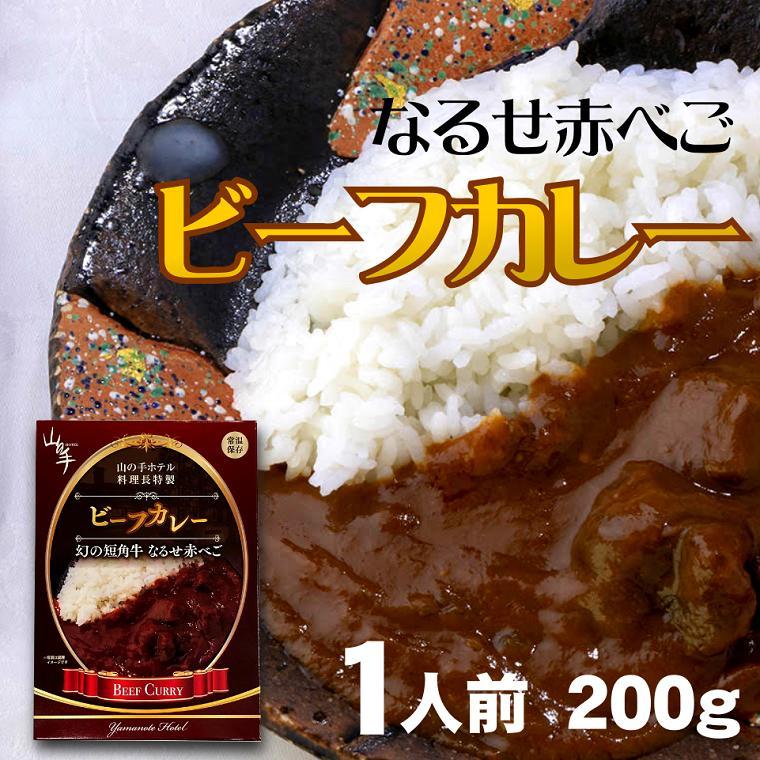 山の手ホテル なるせ赤べごビーフカレー/1人前/200g/短角牛/レトルト