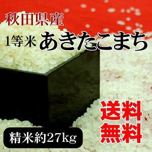 【送料無料】秋田県産1等米あきたこまち 30kgを精米(27kg) ご自宅用に最適です!