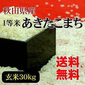 【送料無料】秋田県産1等米あきたこまち 玄米30kg 食べる分だけその都度精米したい!というこだわり派の方に