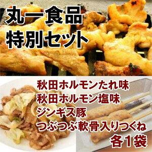ホルモン・つくね・豚焼肉セット/丸一食品特別セット/ホルモン焼き/つくね/焼肉/おつまみ/おかず
