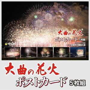 大曲の花火ポストカード2016年度版/花火/ポストカード/
