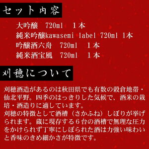 刈穂/4種飲み比べセット/大吟醸/純米吟醸/吟醸酒/純米酒/六舟/kawasemi/宝風/日本酒/秋田/地酒