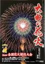 【6月10日(月)から予約受付開始(6月27日から順次発送開始)】第93回全国花火競技大会 大曲の花火 公式プログラム…