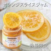 オレンジスライスジャム/ローズメイ/ジャム/はちみつ使用/贈り物/ギフト/プレゼント/季節限定