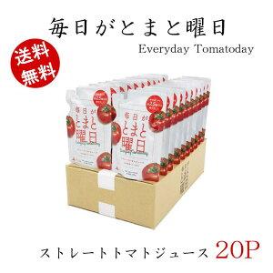 【送料無料】毎日がとまと曜日 ストレート 150g 20パック ダイセン創農 トマトジュース 飲みやすい 無添加 贈り物 ギフト お中元 健康 なつのしゅん 秋田県栽培100% お歳暮