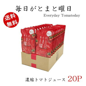 毎日がとまと曜日 濃縮 150g ダイセン創農 トマトジュース 飲みやすい 無添加 贈り物 ギフト お中元 健康 なつのしゅん 秋田県栽培100% お歳暮