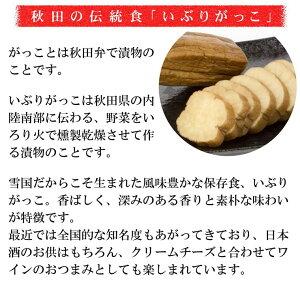 桜食品/いぶりがっこ/Lサイズ/燻製/漬物/大根/秋田