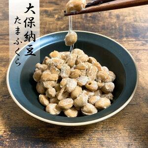 たまふくら(100g)/納豆/大粒納豆/大保納豆