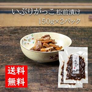 【送料無料】協和食産 いぶりがっこ松前漬け2パック 150g×2 燻製 漬物 大根 秋田